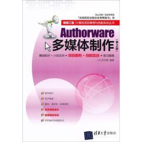 银领工程·计算机项目案例与技能实训丛书:Authorware多媒体制作(第2版)