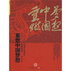 重燃中国梦想:中国经济 公元1~2049年