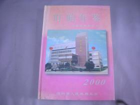 盱眙年鉴  2000
