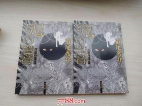 鬼.... 角川文库 64开 日文原版,详见书影 1本,购满10本以上9折。20本9折包邮