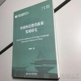 【正版】中国外语教育政策发展研究