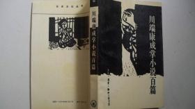 1989年中国三联书店出版《川端康成掌小说百篇》一版一印(译著者叶渭渠签赠)