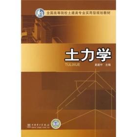 全国高等院校土建类专业实用型规划教材:土力学