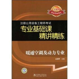 2009注冊公用設備工程師考試專業基礎課精講精練