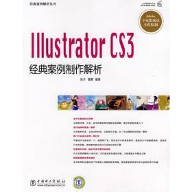 Illustrator CS3经典案例制作解析