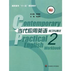 当代应用英语练习与测试(第二册)