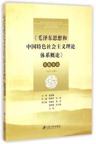 毛泽东思想和中国特色社会主义理论体系概论实践导读(2014版)