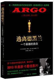 正版二手【包邮】逃离德黑兰-一个英雄的自白门德兹中国友谊出版公司97875有笔记