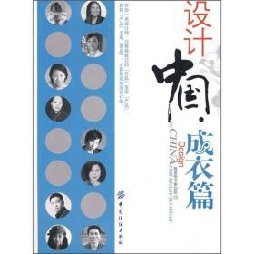 【正版书籍】设计中国·成衣篇