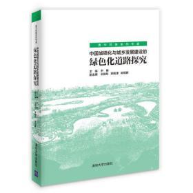 9787302486121-dy-中国城镇化与城乡发展建设的绿色化道路探究