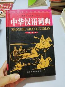 中华汉语词典(最新版)