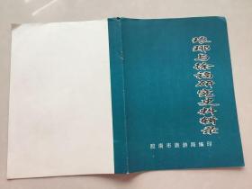 琅琊与徐福研究史料辑录