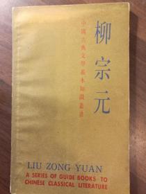 柳宗元·中国古典文学基本知识丛书·插图本