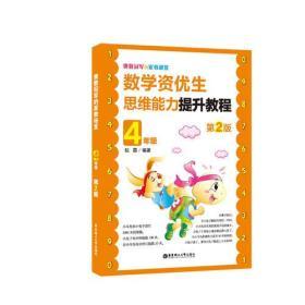 奥数冠军的家教秘笈:数学资优生思维能力提升教程(4年级) 第2版