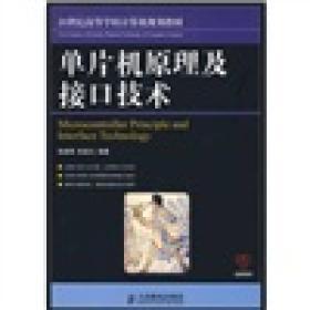 单片机原理及接口技术 张毅刚 彭喜元 9787115187895 人民邮电出版社