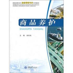 新编高职高专物流管理专业系列教材:商品养护