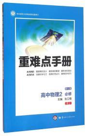 重难点手册 高中物理2(必修 RJ 第七版)