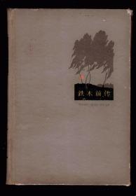 十七年文学《 铁木前传》精装 1959年一版一印  插图本