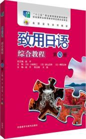 致用日语综合教程(第四册)(配MP3光盘一张)