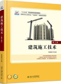 建筑施工技术(第3版)