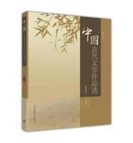 中国古代文学作品选(第4版 上)9787040466638