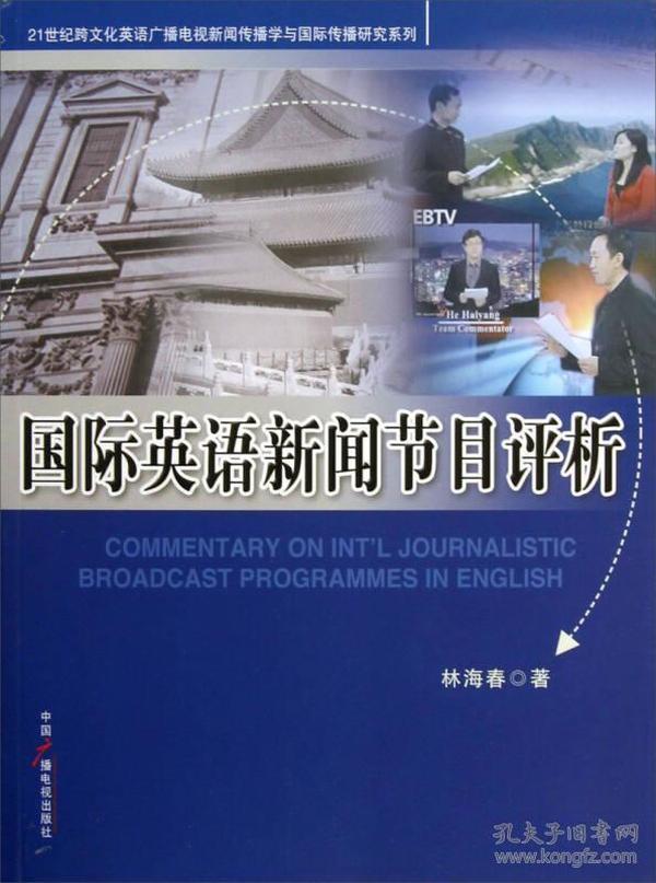 21世纪跨文化英语广播电视新闻传播学与国际传播研究系列:国际英语新闻节目评析