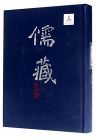 儒藏(精华编 78 经部春秋类左传之属)