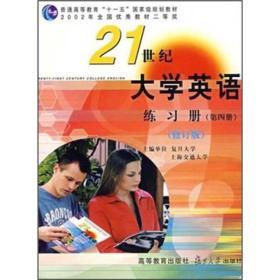 《21世纪大学英语》练习册(第四册)(修订版)
