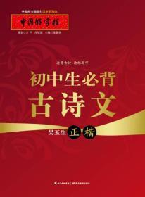 中国好字帖:初中生必背古诗文(正楷)