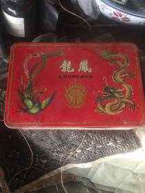怀旧 七八十年代  龙凤糖果盒