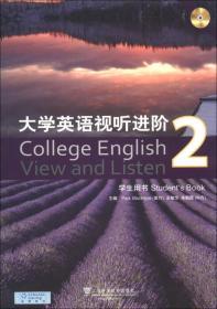 大学英语视听进阶2(学生用书)
