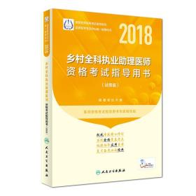 2018乡村全科执业助理医师资格考试指导用书(试用版)(配增值)