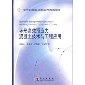 环形高效预应力混凝土技术与工程应用