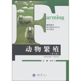 高职高专畜牧兽医类专业系列教材:动物繁殖(第2版)
