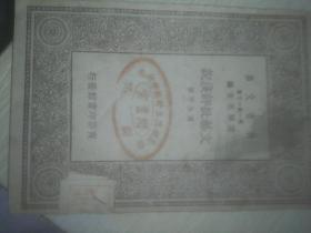 【民国版】万有文库——文艺批评浅说(民国十九年初版)