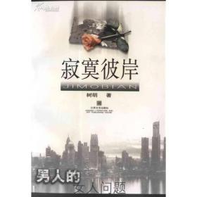 寂寞彼岸:男人的女人问题 树明 江苏文艺出版社 978753991543