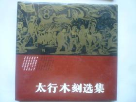 《太行木刻选集》   硬精装 1991年 原价55元