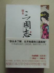【正版现货】秘本三国志套装全2册 陈舜臣历史小说 2010年版