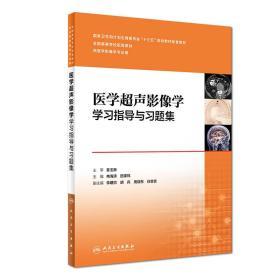 医学超声影像学学习指导与习题集(供医学影像学专业用)