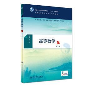 高等数学(第2版/本科中医药类/配增值)