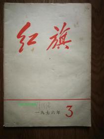 红旗1976年3期