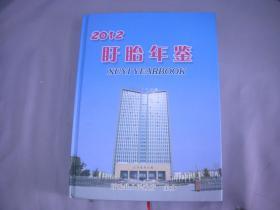 盱眙年鉴  2012
