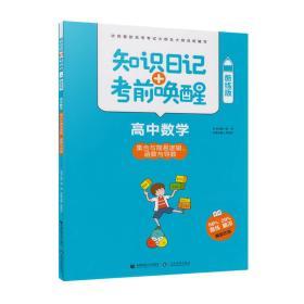 知识日记+考前唤醒 高中数学 集合与简单逻辑、函数与导数(酷练版)