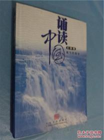 诵读中国(大学卷):现当代部分