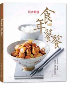食年饕餮-贝太厨房