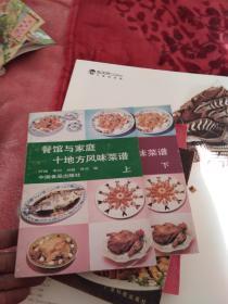餐馆与家庭十地方风味菜谱【上下】》