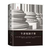 牛津规制手册