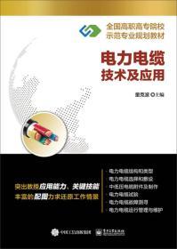 电力电缆技术及应用
