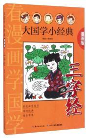 三字经(漫画版彩图注音)/大国学小经典