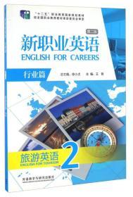 新职业英语(行业篇 第二版) 旅游英语2(附光盘)